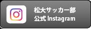 松本大学サッカー部公式 Instagram