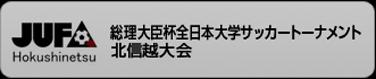 総理大臣杯全日本大学サッカートーナメント 北信越大会