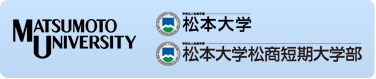 松本大学/松本大学松商短期大学部