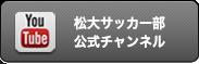 松本大学サッカー部公式チャンネル